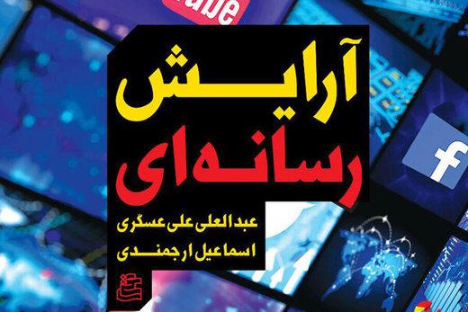 انتشار کتابی به قلم رئیس رسانه ملی