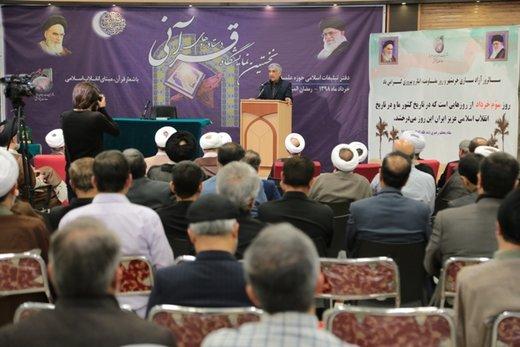 نخستین نمایشگاه دستاوردهای قرآنی دفتر تبلیغات اسلامی به کار خود پایان داد