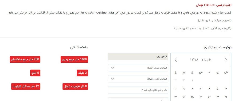 پایگاه خبری آرمان اقتصادی 5197716 اجارههای میلیونی برای تعطیلات عیدفطر/ سوءاستفاده از زیرساختهای عمومی و درآمدهای نجومی