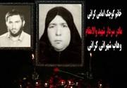مادر سردار شهید «وهاب شهرانی کرانی» آسمانی شد