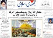 صفحه نخست روزنامههای یکشنبه ۵ خرداد