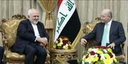 ظریف درباره حوادث اخیر منطقه با رئیس جمهور عراق دیدار کرد