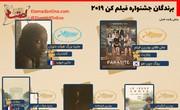اینفوگرافیک | با برندگان جشنواره فیلم کن۲۰۱۹ آشنا شوید
