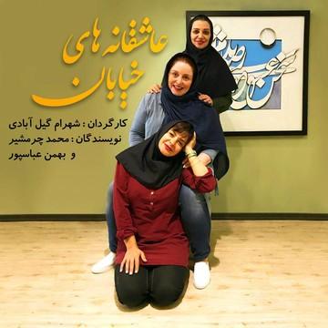 دستفروشی ۳ بازیگر زن مطرح تئاتر و تلویزیون در متروی تهران