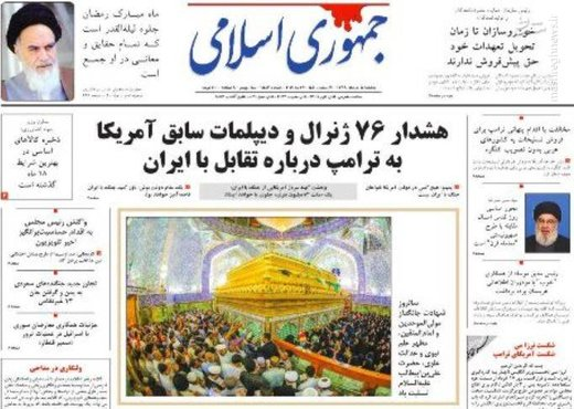 جمهوری اسلامی: هشدار ۷۶ ژنرال و دیپلمات سابق آمریکا به ترامپ درباره تقابل با ایران