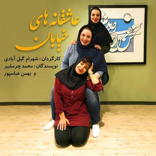 تئاتر,بازیگران سینما و تلویزیون ایران