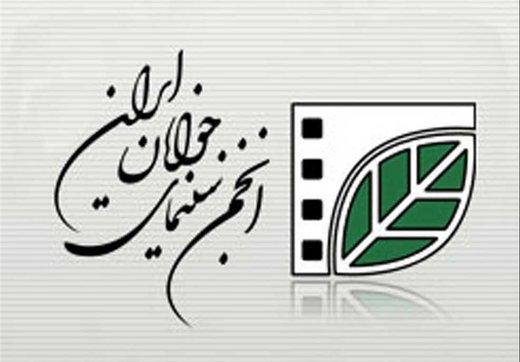 اعلام گزارش عملکرد مالی انجمن سینمای جوانان ایران