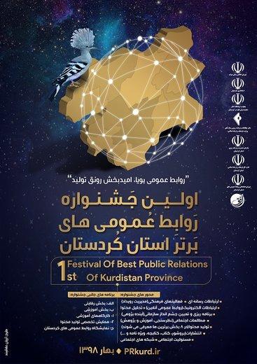 اولین جشنواره روابط عمومیهای برتر کردستان برگزار میشود
