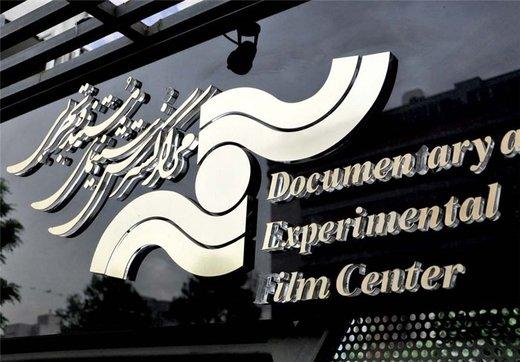 گزارش عملکرد مالی مرکز گسترش سینمای مستند و تجربی