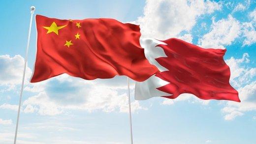 چین نشست اقتصادی بحرین را تحریم کرد