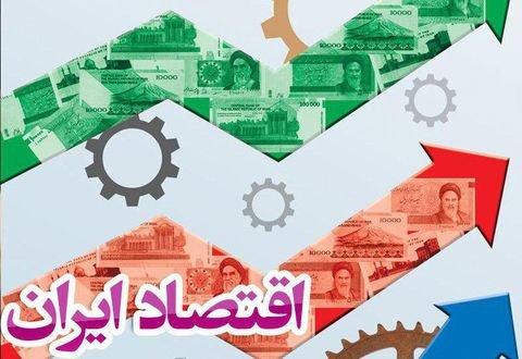 روزهای سخت اقتصاد ایران به پایان رسیده است؟