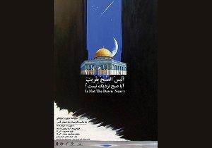 نمایشگاه کاریکاتور برای ۷۵ سالگی اشغال شهر مقدس