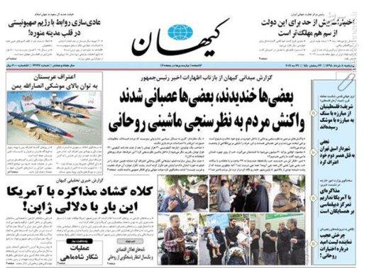 کیهان: بعضیها خندیدند، بعضیها عصبانی شدند/ واکنش مردم به نظر سنجی ماشینی روحانی