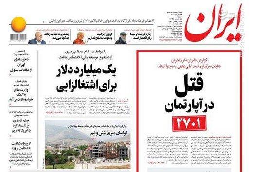 ایران: قتل درآپارتمان ۲۷۰۱