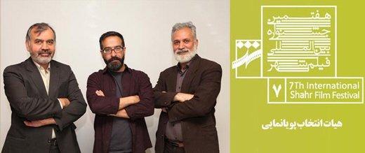 هیات انتخاب پویانمایی جشنواره شهر معرفی شدند