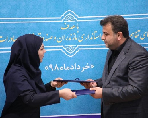 تفاهمنامه یک میلیارد دلاری فیمابین صندوق ضمانت صادرات ایران و استانداری مازندران منعقد شد