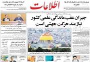 محمدعلی نجفی، همچنان تیتر صفحه اول روزنامههای پنجشنبه ۹ خرداد ۹۸