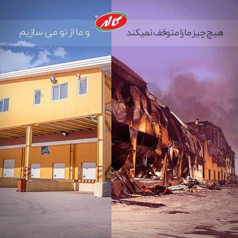 بیانیه شرکت کاله درباره آتشسوزی کارخانه در عراق: هیچ چیز ما را متوقف نمیکند