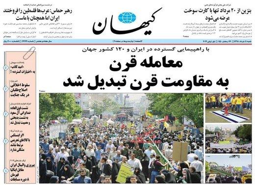 عکس/ صفحه نخست روزنامههای شنبه ۱۱ خرداد