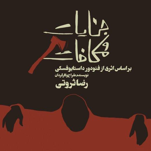 «جنایت و مکافات» رضا ثروتی به ایستگاه پایانی رسید