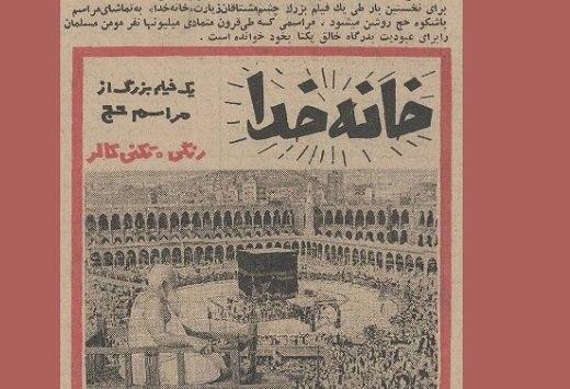 نمایش دوباره فیلمی که مخالفان سینما را قبل از انقلاب به سالنها کشاند/ «خانه خدا» در خانه سینما روی پرده میرود