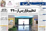 صفحه اول روزنامههای یکشنبه ۱۲ خرداد ۹۸
