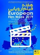 جزییات برپایی هفته فیلم اروپایی ۲۰۱۹ در ایران/ آثاری از ۲۰کشور به نمایش درمیآید