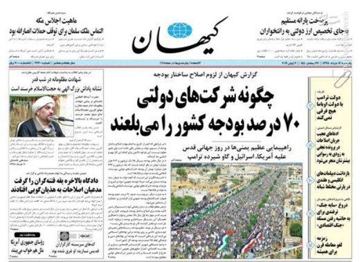 کیهان: جنایت اصلاحطلبان بدتر از جنایت نجفی بود