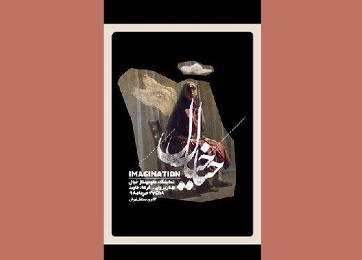 خیالبافی با عکاسی و تئاتر در ۱۲ قاب