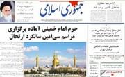 صفحه اول روزنامههای دوشنبه ۱۳ خرداد ۹۸