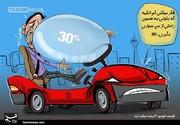حباب ۳۰ درصدی خودرو را ببینید!