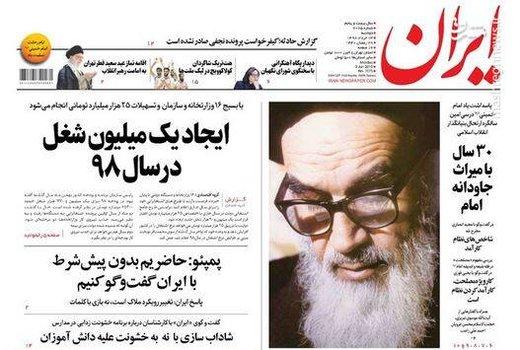 ایران: ایجاد یک میلیون شغل در سال ۹۸