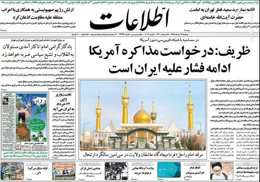 اطلاعات: ظریف: درخواست مذاکره آمریکا ادامه فشار علیه ایران است