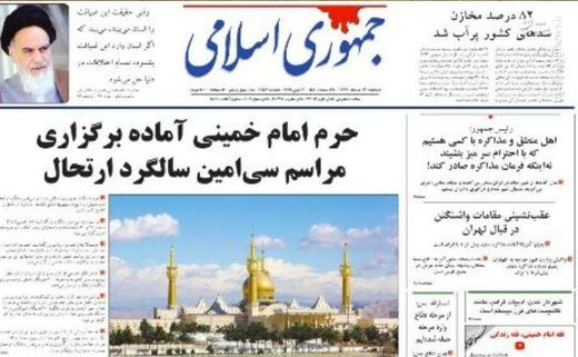 جمهوری اسلامی: حرم امام خمینی آماده برگزاری مراسم سیامین سالگرد ارتحال