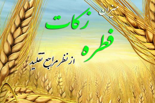 اعلام میزان زکات فطره از سوی مراجع تقلید/ تکلیف میهمان شب عید چیست؟