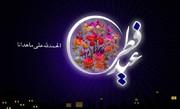عیدانه انسان: شب ظلمانی همسایهات را پیش از خانه خویش روشن کن