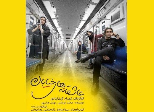 الهام پاوهنژاد در مترو/ عکس
