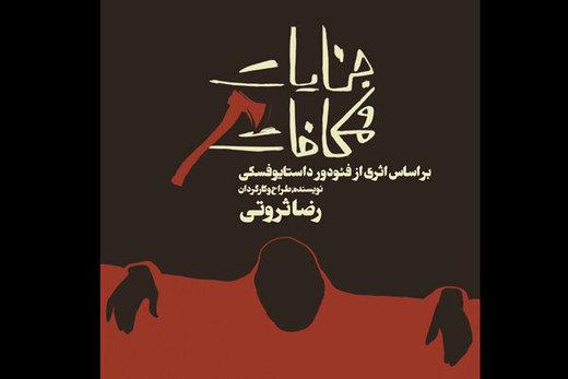 تصویری خاص از بابک حمیدیان روی پوستر «جنایت و مکافات»/ عکس