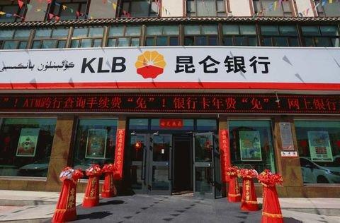 فعالیت کونلون بانک چین در ایران آغاز شد