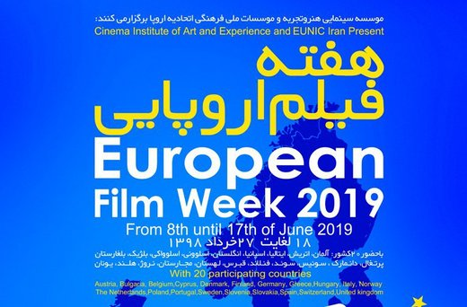 نمایش ۲۰ فیلم برجسته اروپایی در سینماهای ۸ شهر ایران