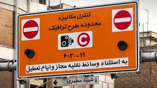 شرط جریمه نشدن خودروها در طرح جدید ترافیک پایتخت