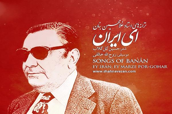 سرود ای ایران