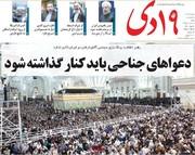 صفحه اول روزنامههای شنبه ۱۸ خرداد ۹۸