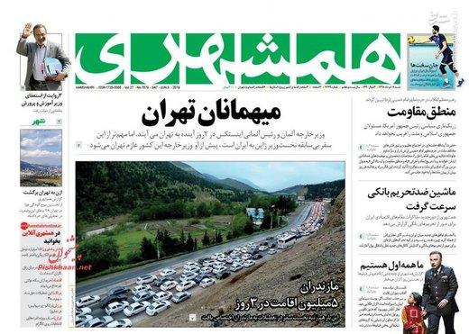 عکس/ صفحه نخست روزنامههای شنبه ۱۸ خرداد