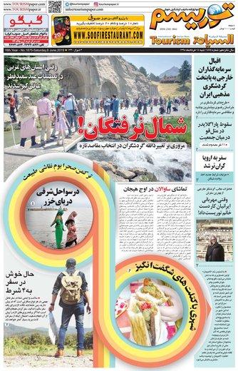 روزنامه های 18 خرداد98