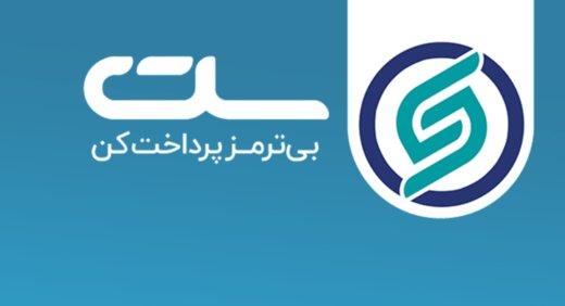 استعلام و پرداخت بدهی عوارض طرح ترافیک تهران، خدمتی جدید از اپلیکیشن «سِت»