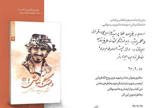 کتابی که مورد تمجید رهبر انقلاب قرار گرفت
