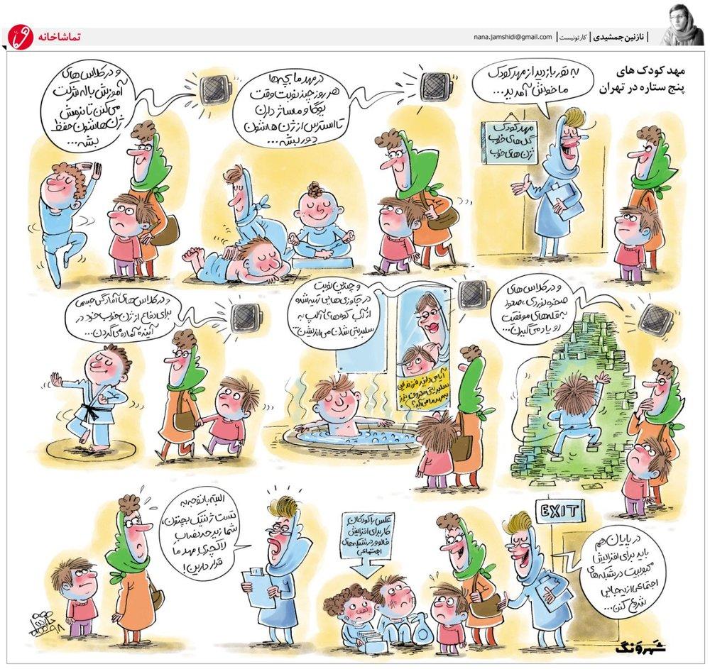 جكوزي با آب كوههاي آلپ در مدرسه ژنهاي خوب!