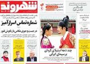 صفحه اول روزنامههای یکشنبه ۱۹ خرداد