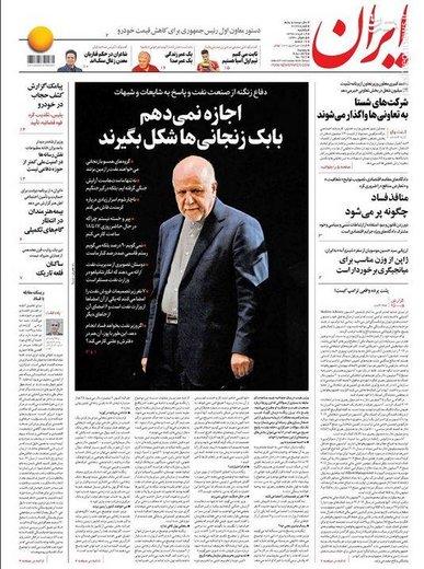 ایران: اجازه نمیدهم بابک زنجانیها شکل بگیرند